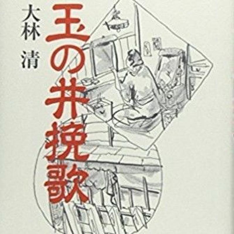 大林清『玉の井挽歌』   Kastori Bookstore