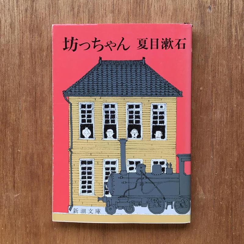 夏目漱石『坊ちゃん』 | ころがろう書店