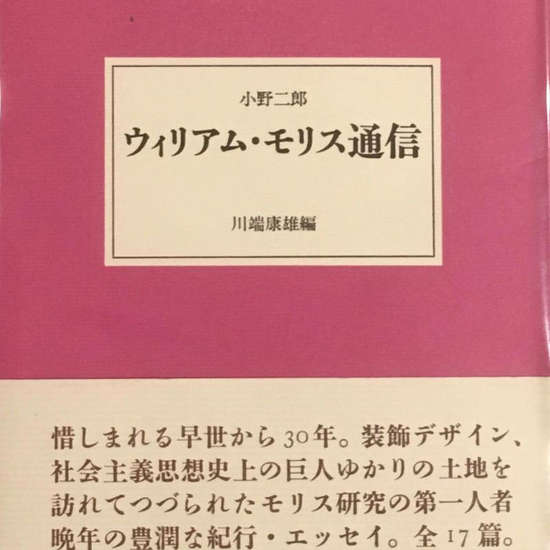 ウィリアム・モリス通信 / 小野二郎 ・川端康雄 編 | LIEB BOOKS
