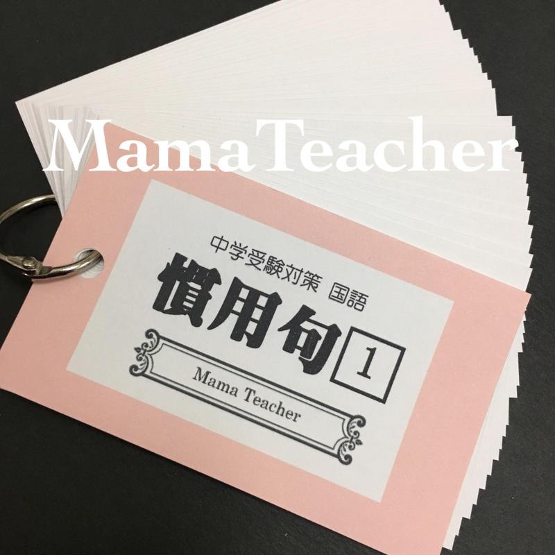 国語慣用句① Mamateachers Store
