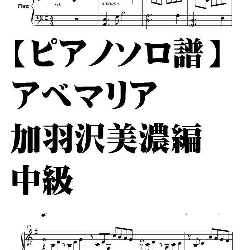 カッチーニ アヴェ マリア 楽譜