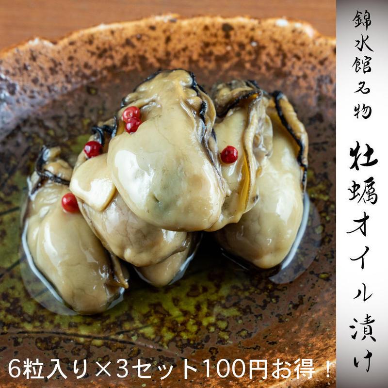 牡蠣 オイル 漬け