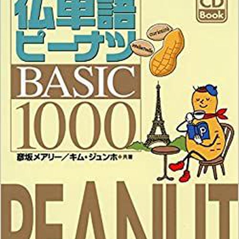 仏単語ピーナツ BASIC 1000』別売「日本語→仏語」音声 | Nan'Un-Do's ...