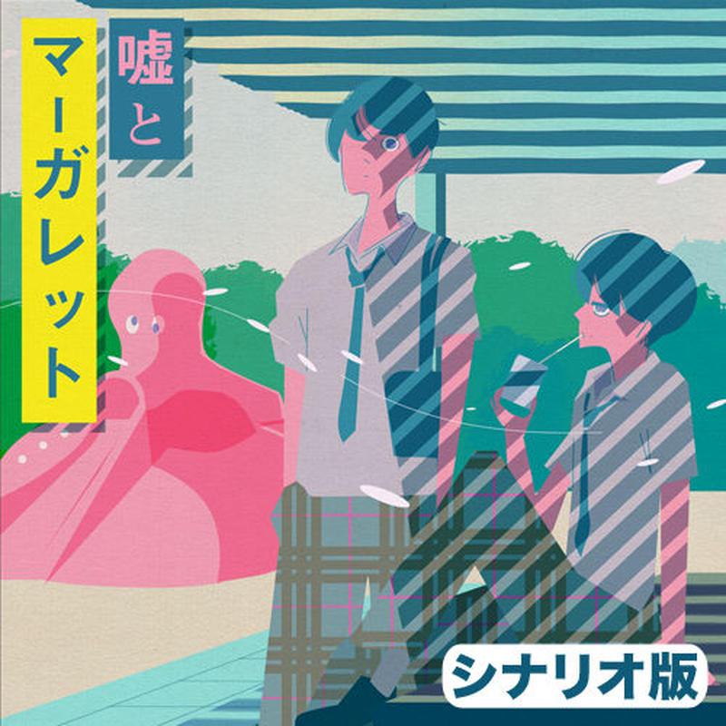 リレー空想映画『嘘とマーガレット』シナリオ版【RLKE0001】 | リレー ...