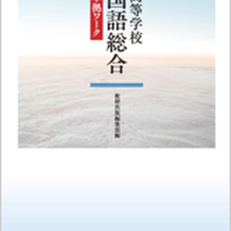 数研出版 教科書準拠問題集 改訂版 高等学校 国語総合 準拠ワーク 問題 ...
