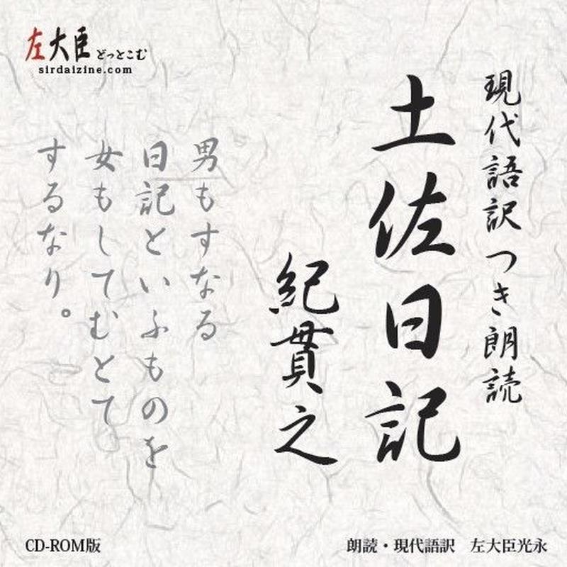 訳 語 帰京 現代