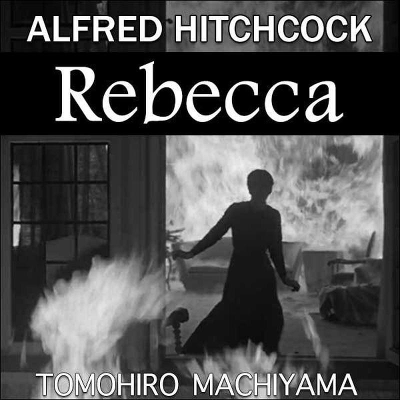 町山智浩の映画ムダ話81 ヒッチコック監督『レベッカ』1940年 ...