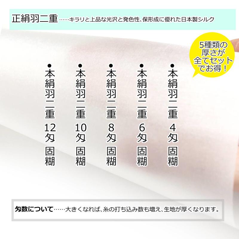 正絹羽二重 5種セット(4匁・6匁・8匁・10匁・12匁 固糊) 巾約88cm×長さ ...