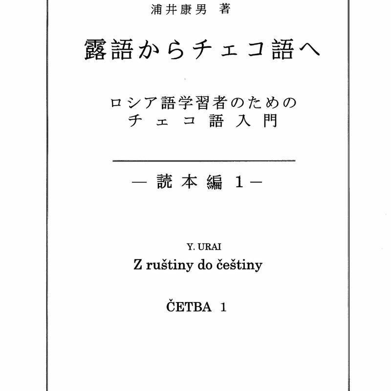 露語からチェコ語へ ー読本編 1(1~10課) | cesko- STORE