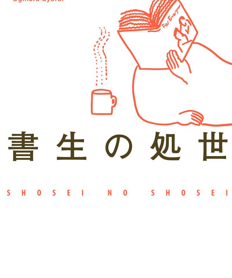 サイン本】荻原魚雷『書生の処世』 | 本の雑誌社