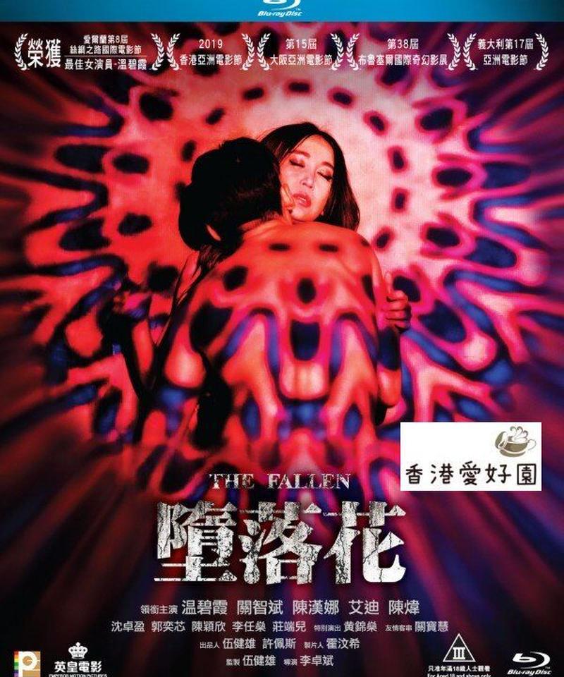 堕落花 (原題: 墮落花) [Blu-ray]   香港愛好園
