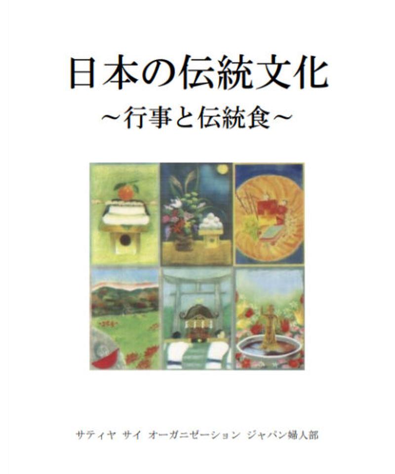 行事 日本 伝統 年中行事
