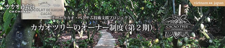 カカオ研究所:カカオツリーのオーナー制度お申し込み(第2期)