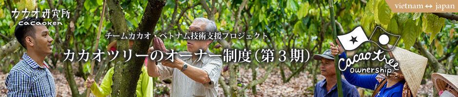 カカオ研究所:カカオツリーのオーナー制度お申し込み(第3期)