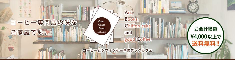 Cafe Cross Point Online Shop