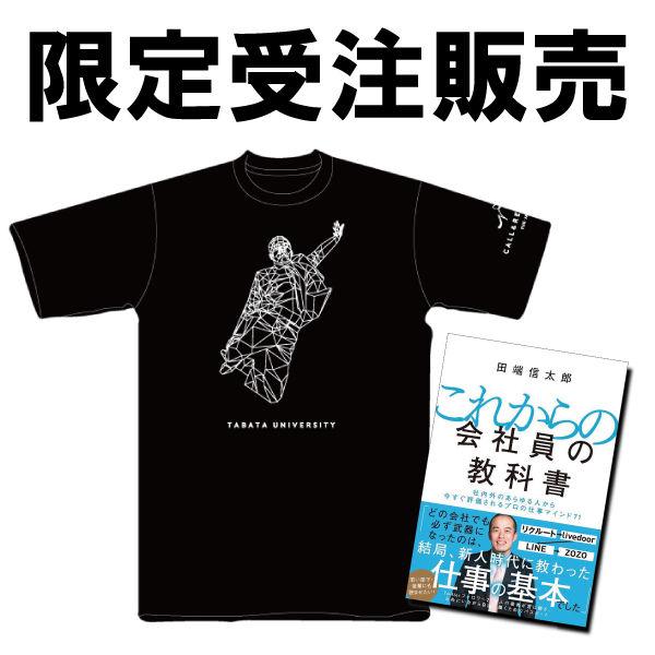 ★TEEシャツ+本!?★