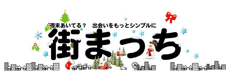 婚活恋活するなら 【街まっち】週末あいてる? 出会いをもっとシンプルに。兵庫県 神戸 三宮 明石 姫路 西宮 大阪府でイベントパーティー開催中! アウトドア ピクニック BBQも大人気!