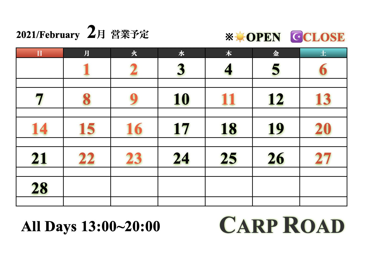 2月 営業カレンダー