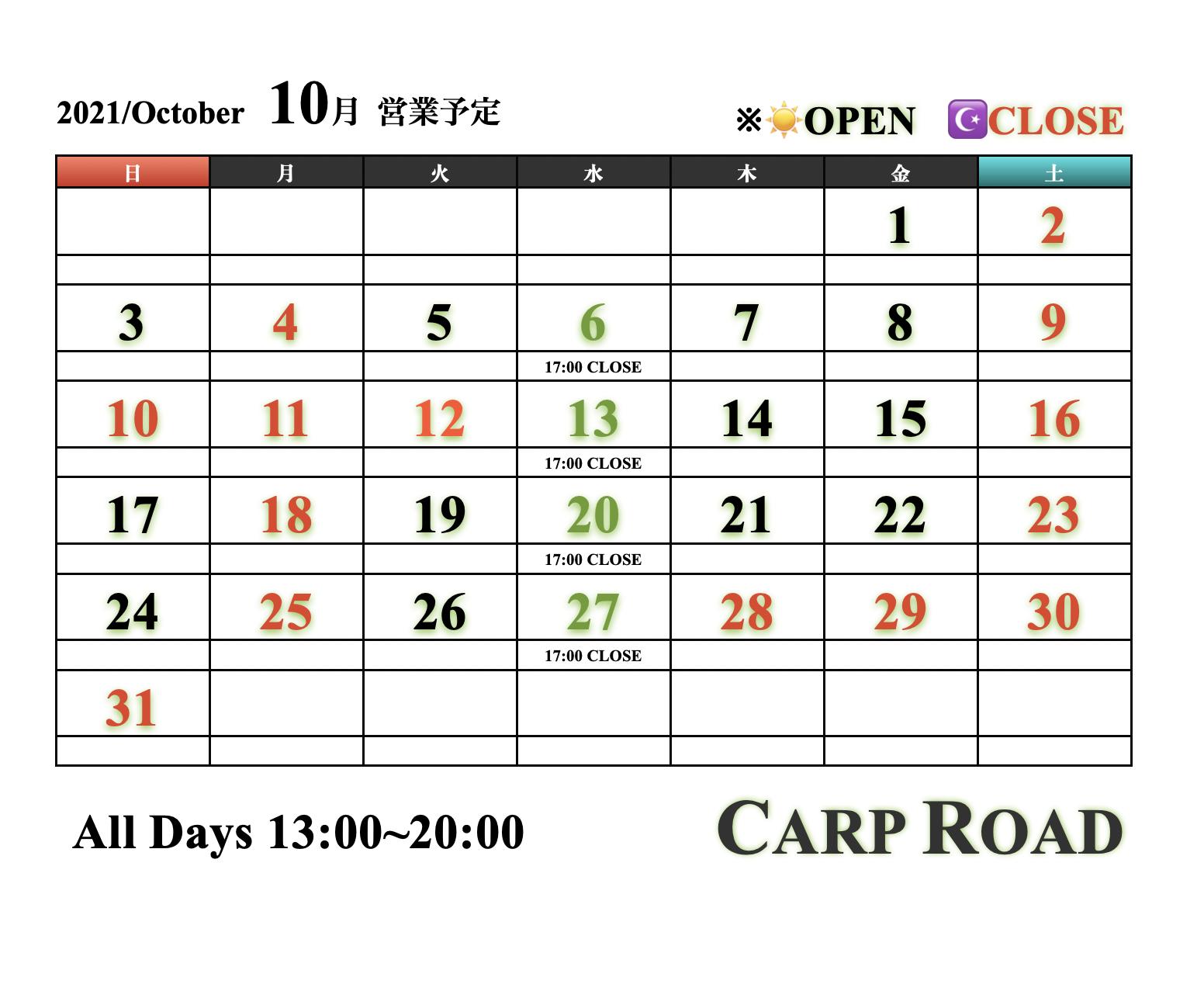 10月の営業カレンダー(変更)