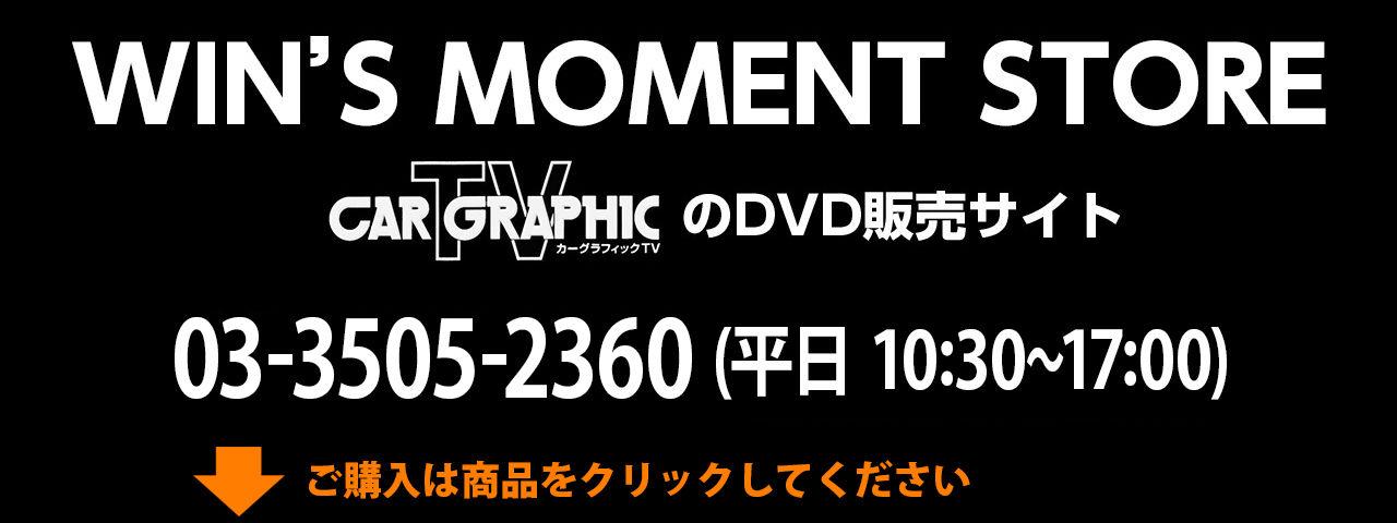 ウインズモーメントストア(カーグラフィックTV DVD販売)