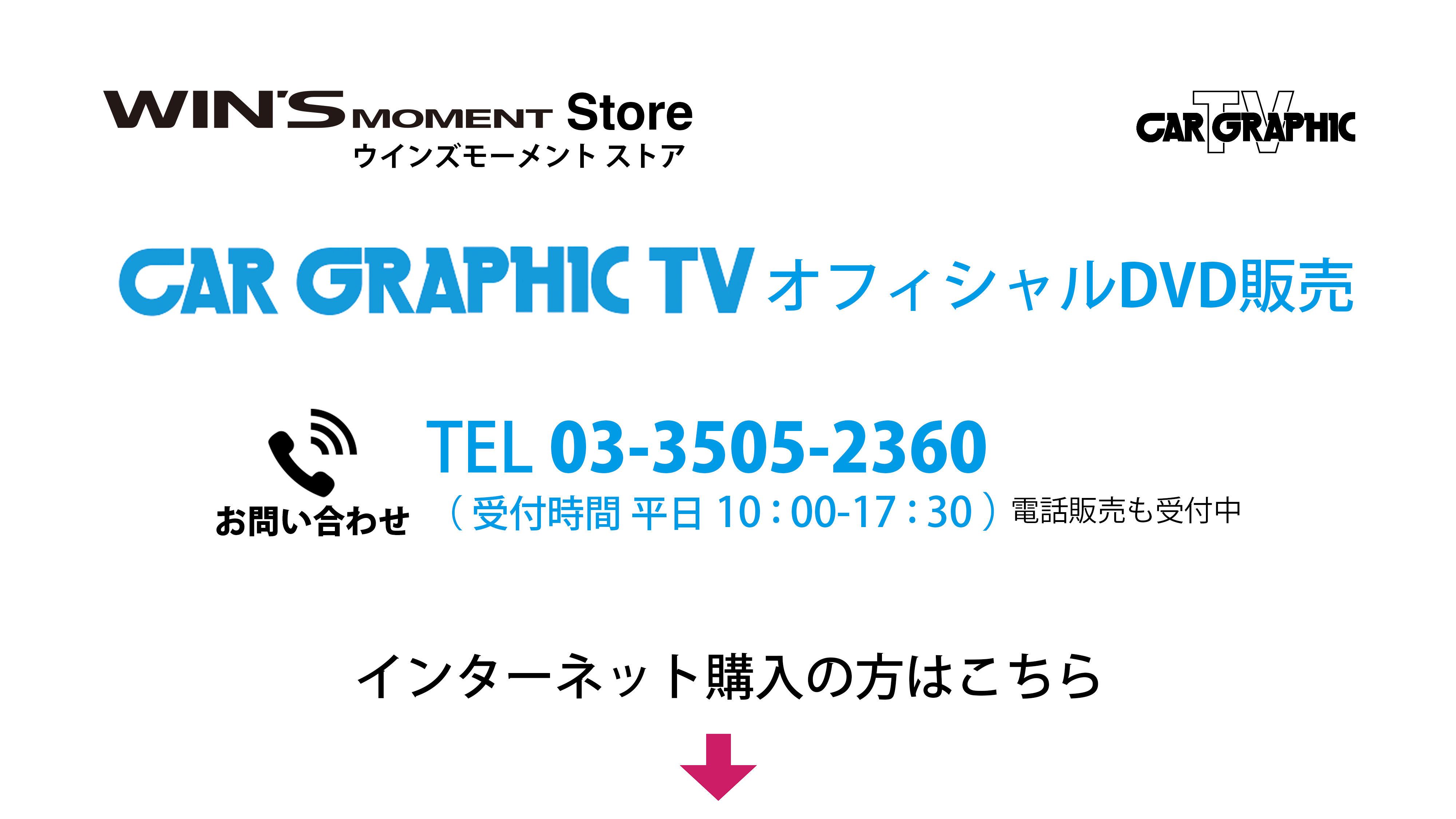 ウインズモーメント ストア(CAR GRAPHIC TV DVD販売)