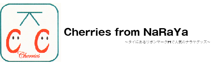 ♡Cherries from NaRaYa♡
