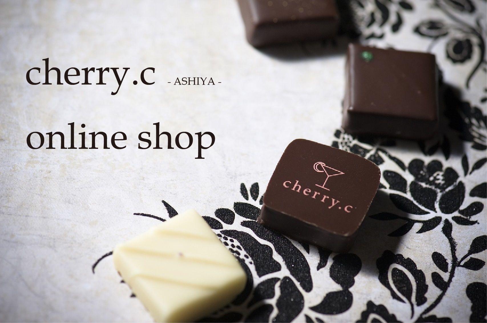 芦屋のチョコレートショップ【cherry.c】