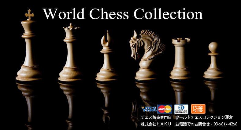世界のチェス専門販売店!チェス...
