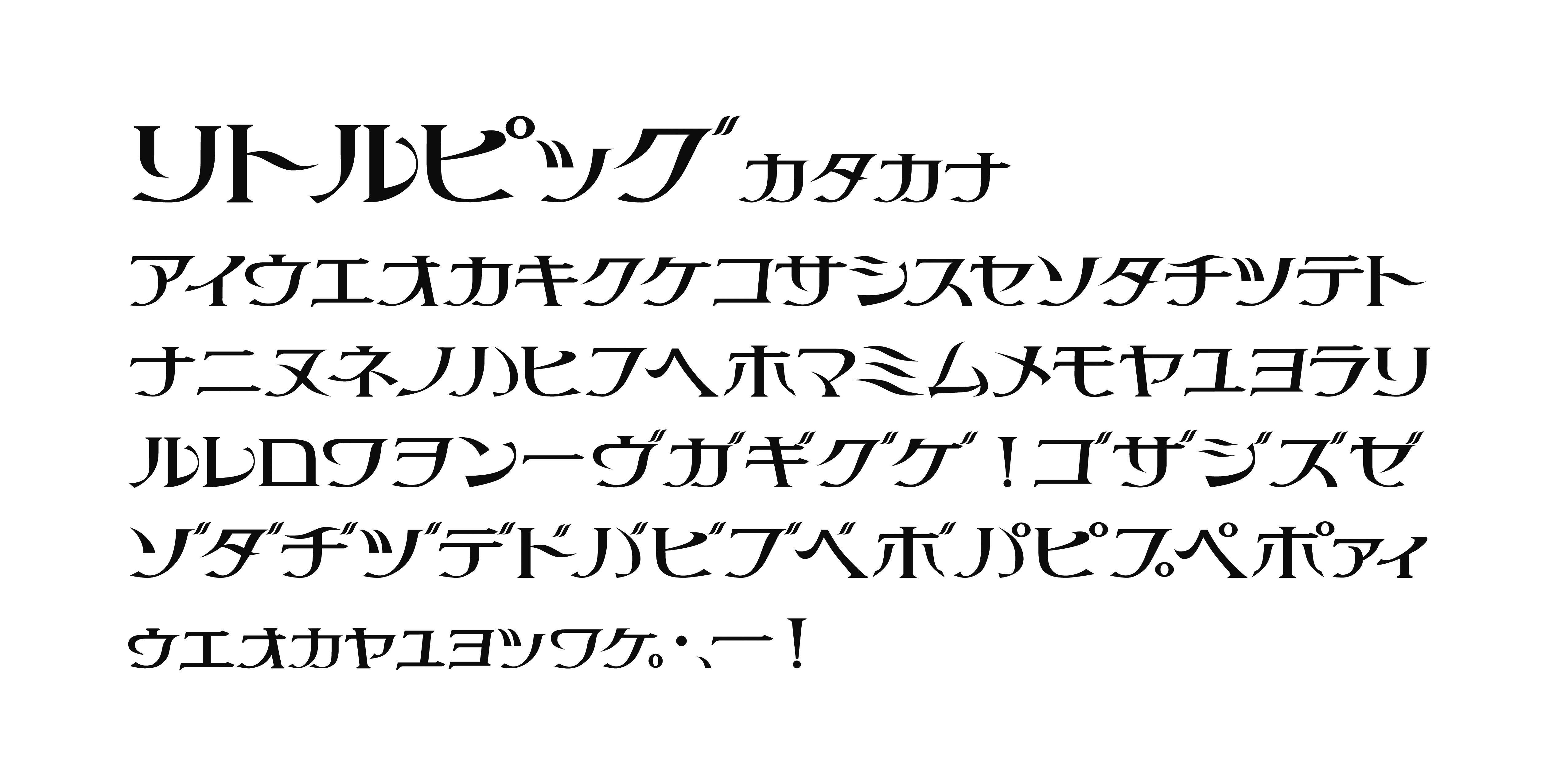 リトルピッグ カタカナ | chibadesign