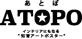 """知育アートポスター """"ATOPO"""""""