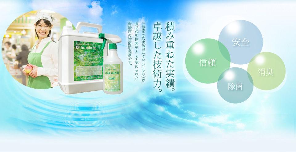 【三協堂SHOP】 ノロウイルス対策・食中毒・感染症予防に! ノロクロン・クロミン80