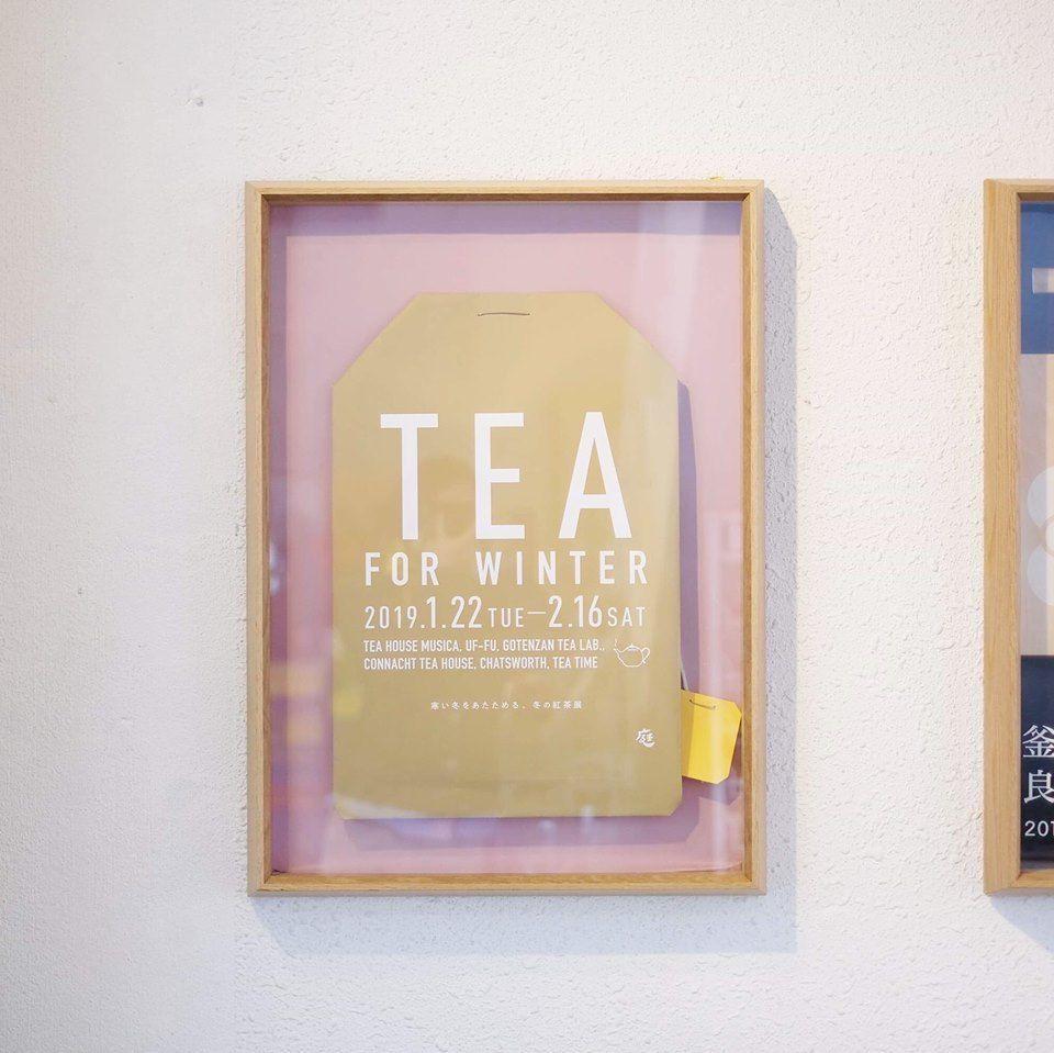 冬の紅茶展。庭ビルで開催中!
