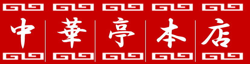 中華亭本店オンラインショップ