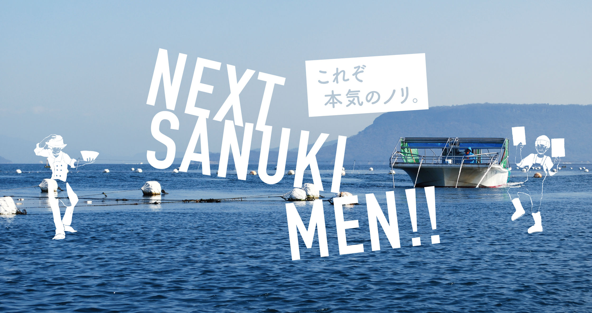 NEXT SANUKI MEN!!