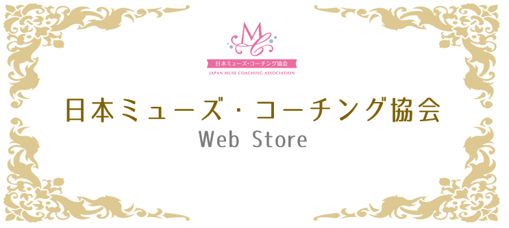 日本ミューズ・コーチング協会WebStore