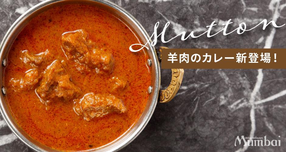 【冷凍カレー】マトン新登場!
