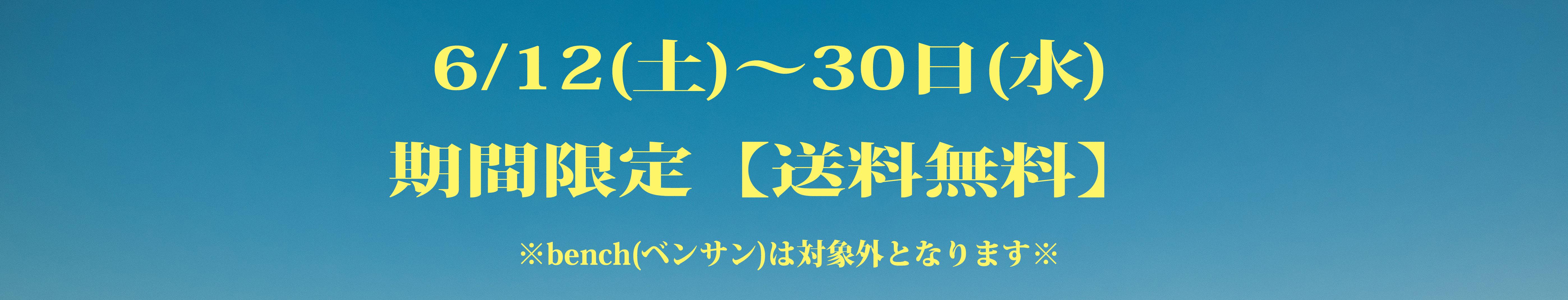 期間限定【送料無料】を開催