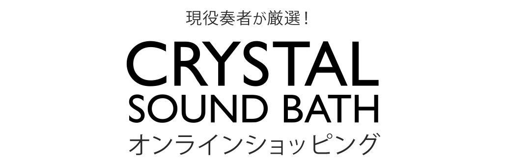 クリスタルボウル サウンド・バスSHOP
