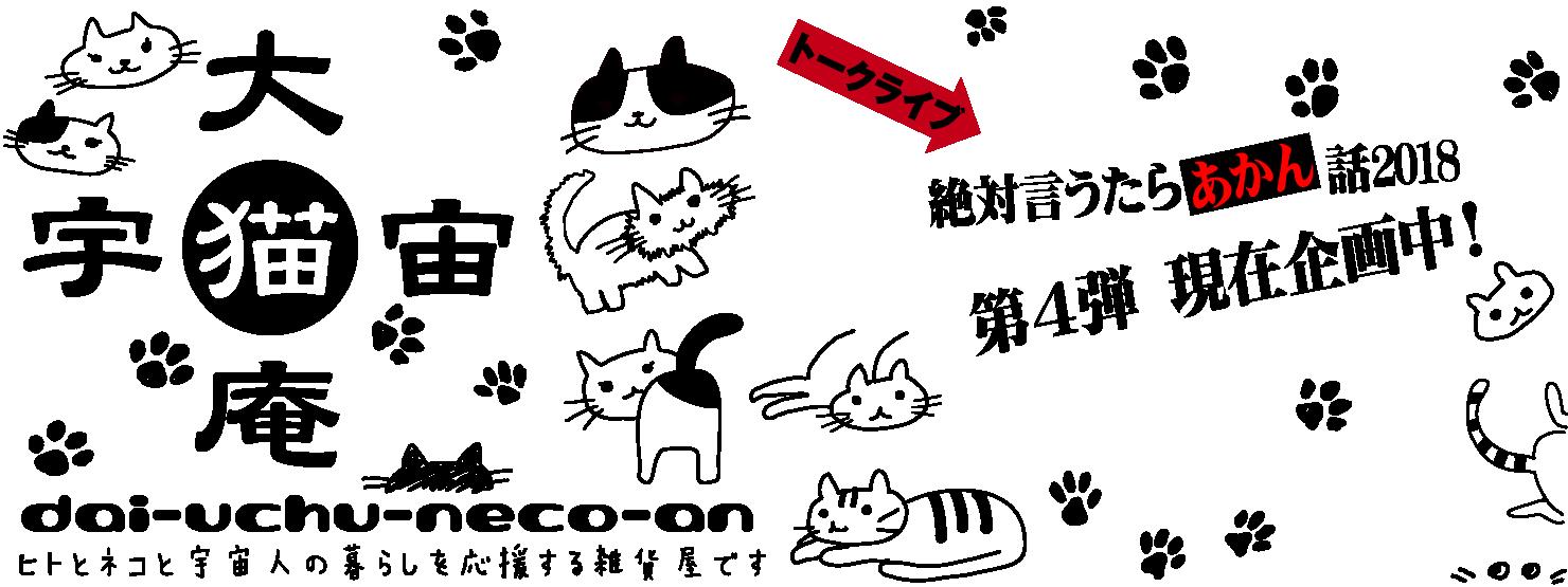 大宇宙猫庵