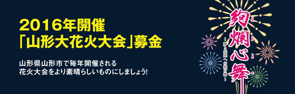 2016年開催「山形大花火」募金サイト