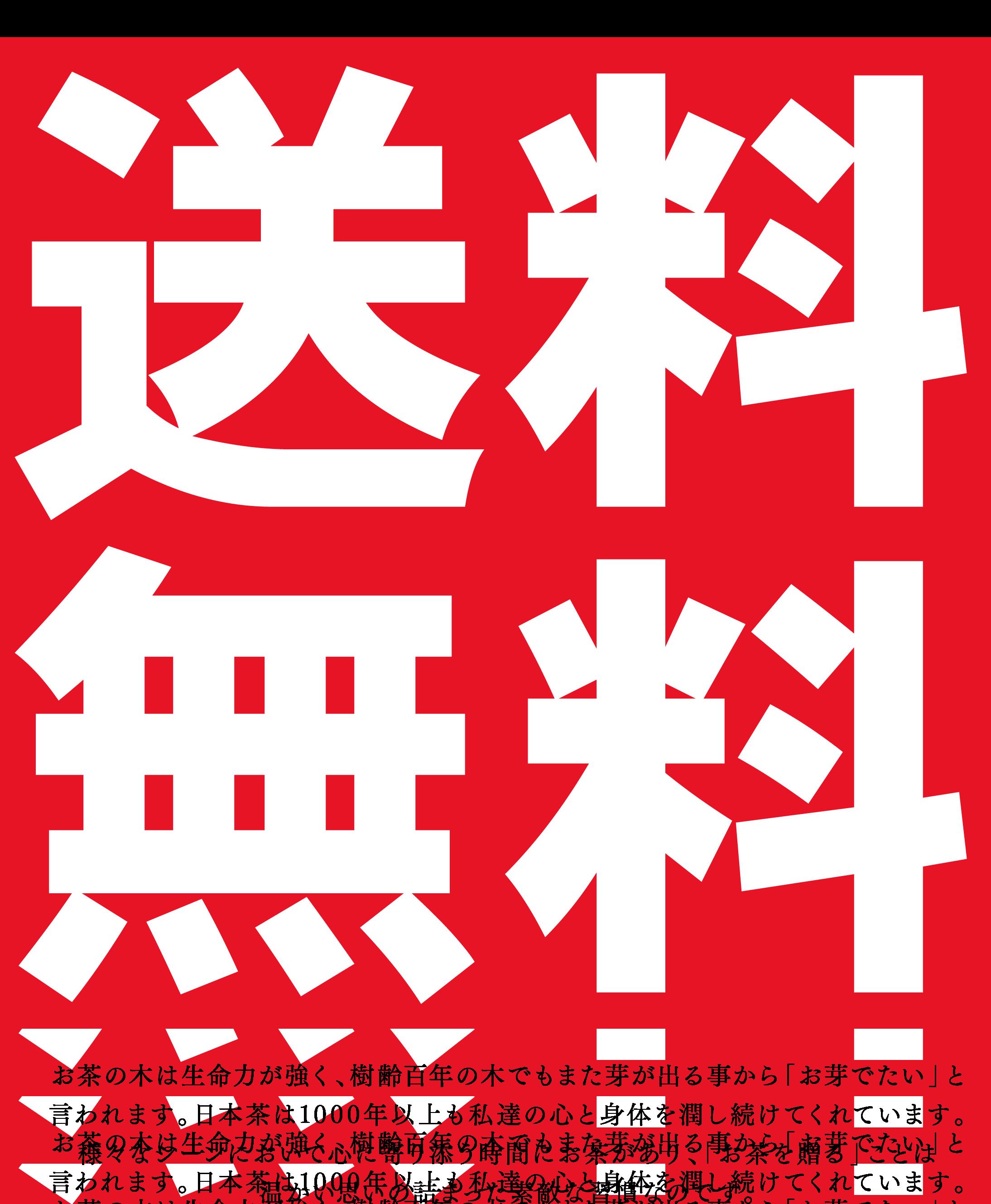 「宮崎茶送料無料キャンペーン」
