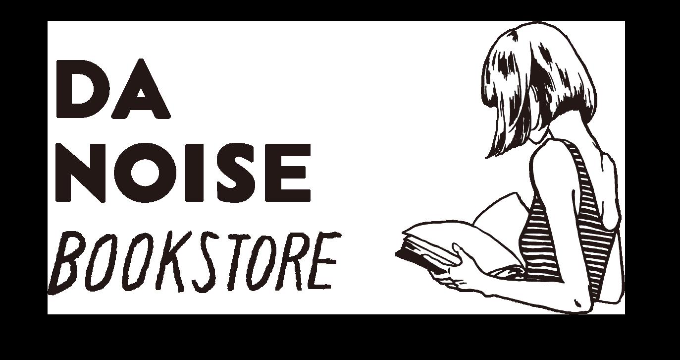 da noise