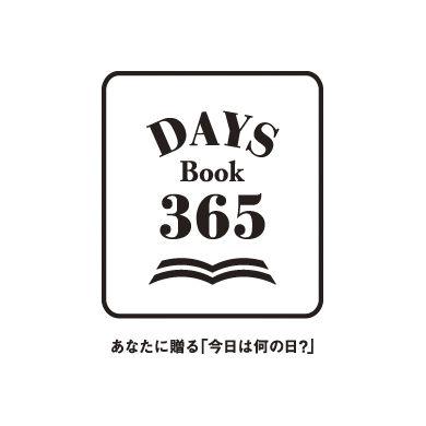 DAYS Book 365
