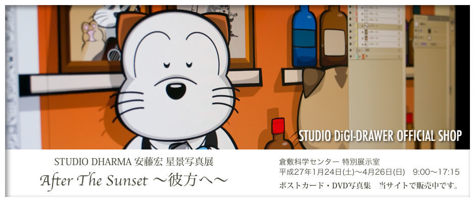STUDIO DiGI-DRAWER OFFICIAL SHOP