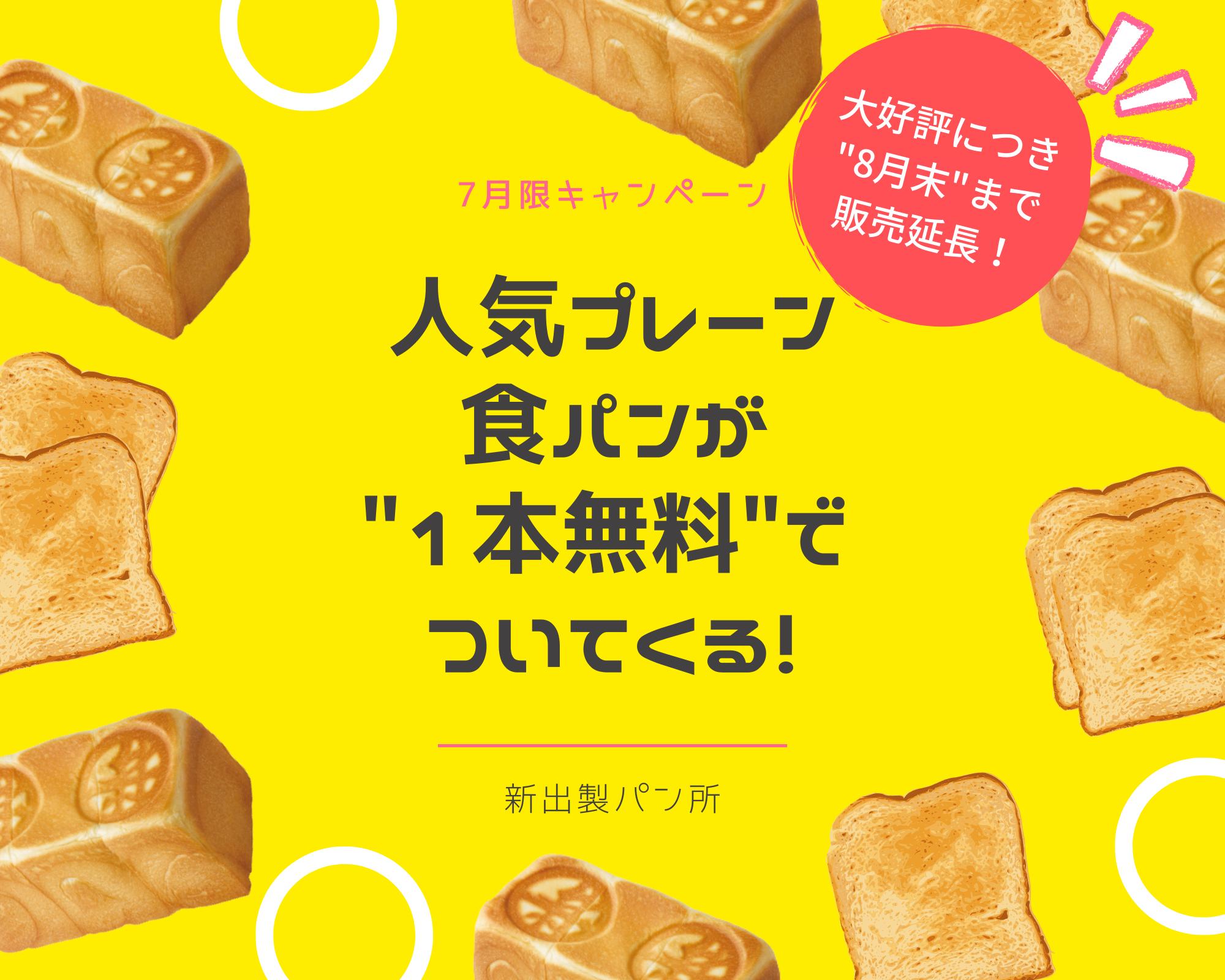 """""""8月末""""まで販売期間延長!"""