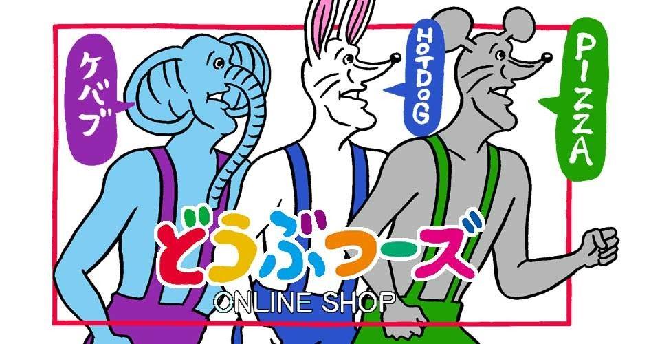 どうぶつーズ ONLINE SHOP