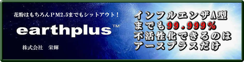 earthplus