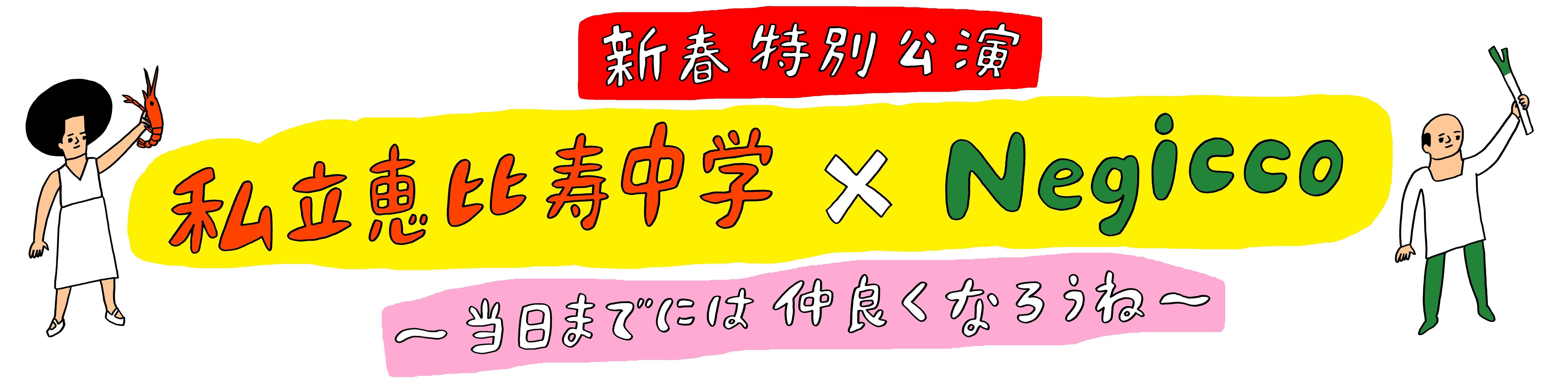 新春特別公演 私立恵比寿中学 × Negicco  〜当日までには仲良くなろうね〜 Goods Store