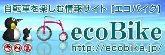 ecoBike.jpストア