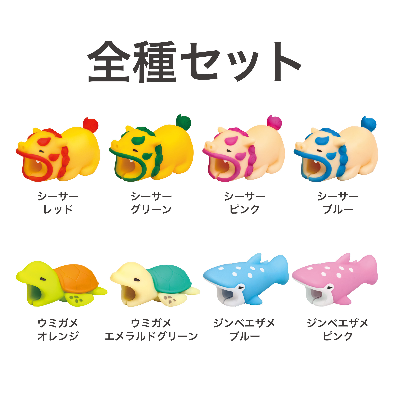 【沖縄限定 CABLE BITE】ケーブルバイト 全8種セット